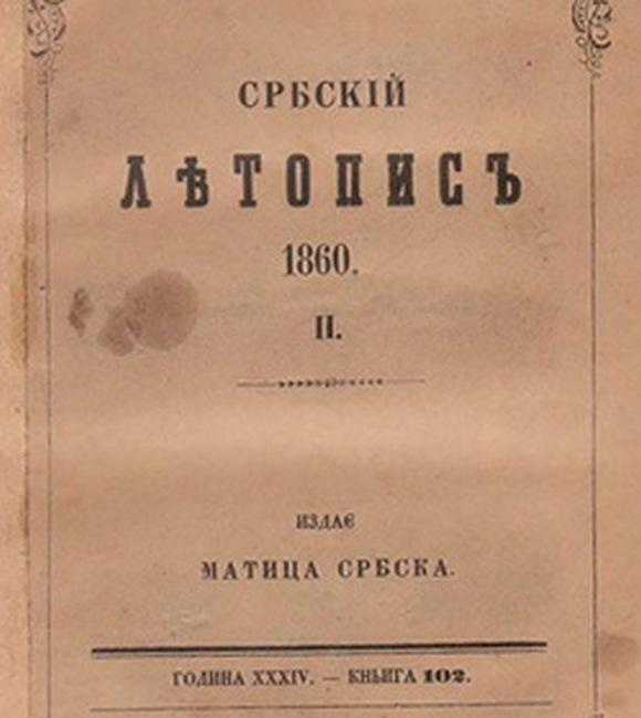 matica_srbska_1860.jpg