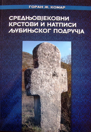 Горан Комар Knjiga_komar_goran