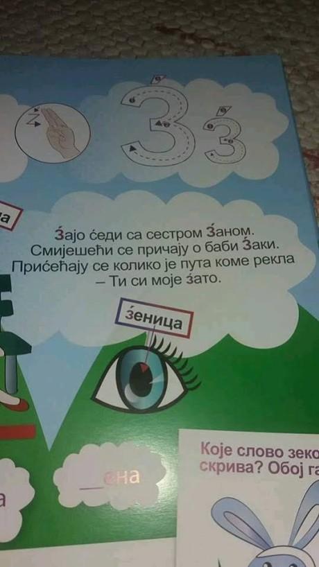 """Црногорски буквар са словима """"с́"""" и """"з́"""""""