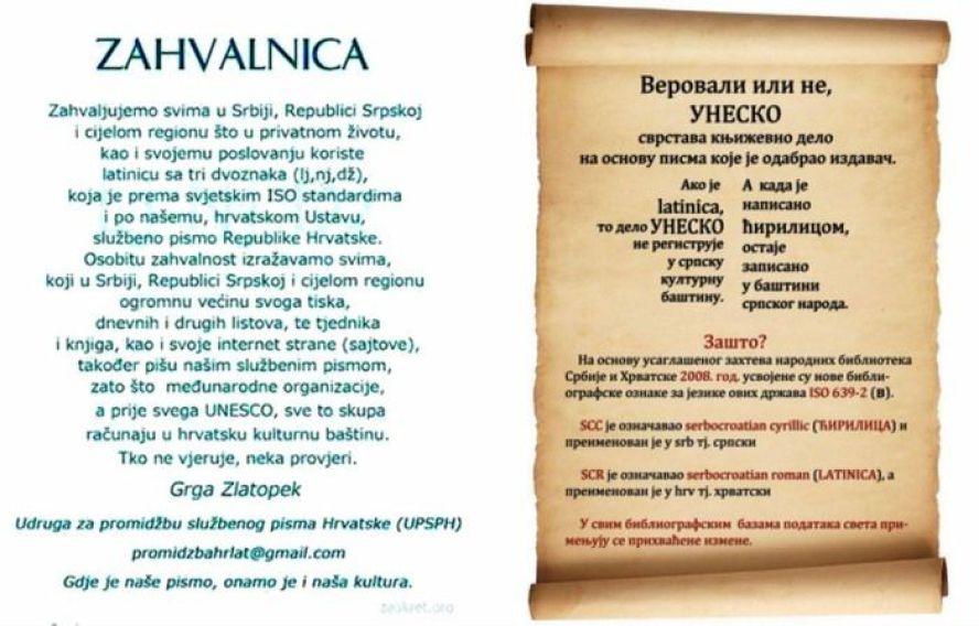 cuvari_cirilice
