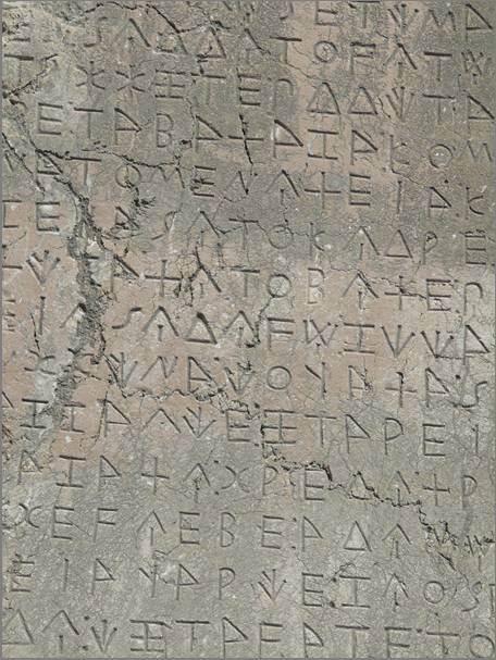 О СРБСКОМ КАМЕНУ ИЗ СИРБИНА: Законик из VIII века пре Христа! 4